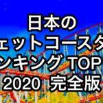 【完全版】 日本のジェットコースター ランキング TOP10